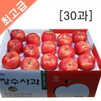 장수사과 10kg(30과) 사과 5kg/사과 10kg/과일선물/햇사과/선물용사과/과수농가직판