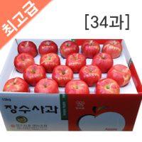 장수사과 부사 10kg(34과) 사과 5kg/사과 10kg/과일선물/햇사과/선물용사과/과수농가직판