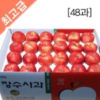 장수사과 미니 부사 10kg (48과) 사과 5kg/사과 10kg/과일선물/햇사과/선물용사과/과수농가직판